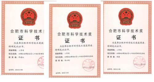 合肥市科学技术奖证书02