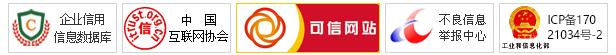 网站底部认证.png