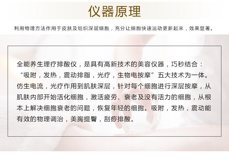 全能养生仪器原理_02.jpg