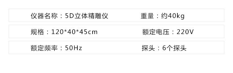 5D立体精雕仪介绍_11.jpg