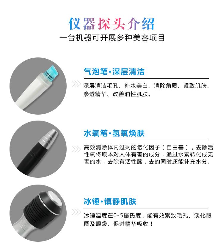 氢氧焕肤仪仪器探头的介绍_04.jpg