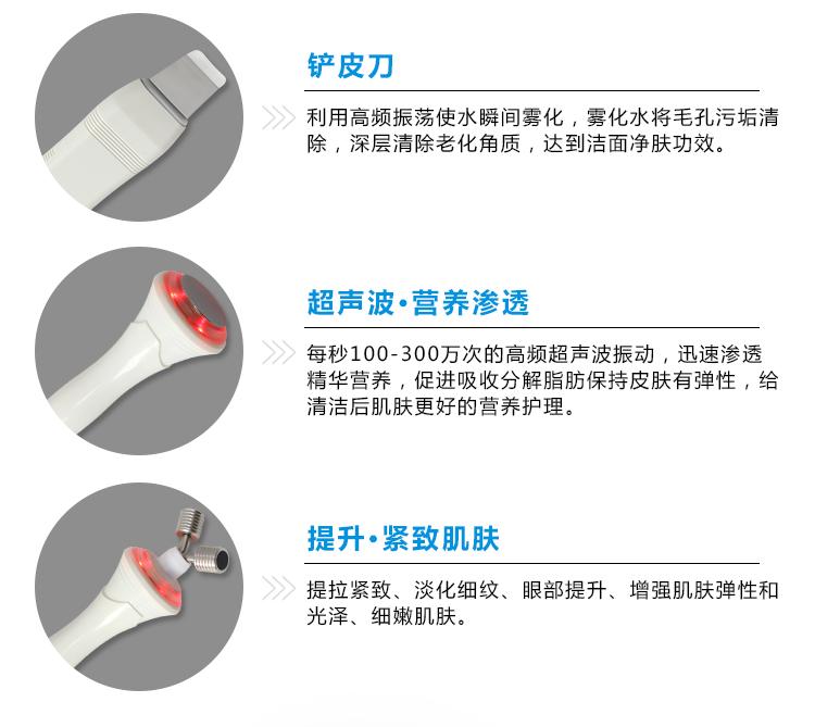 氢氧焕肤仪仪器探头的介绍_05.jpg