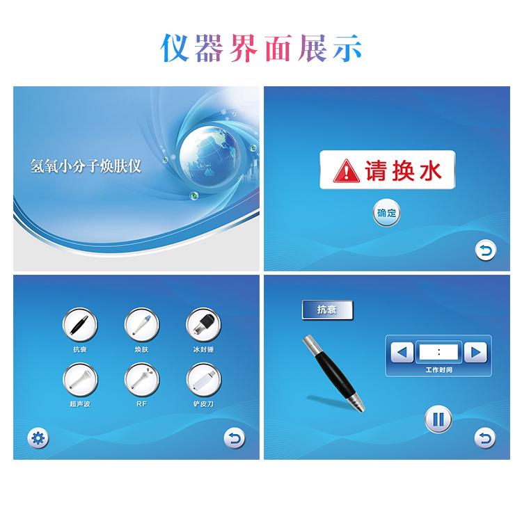 氢氧焕肤仪仪器界面介绍_09.jpg