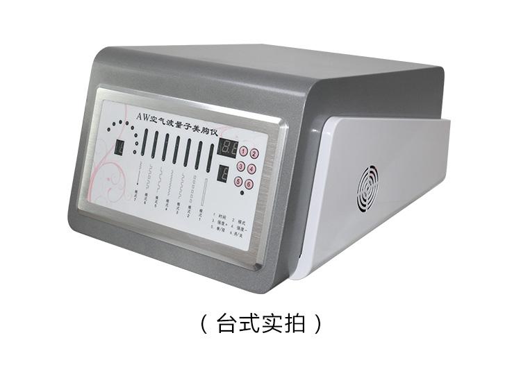 AW空气波量子美胸仪仪器台式实拍展示_17.jpg