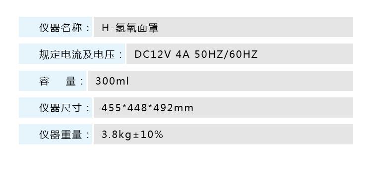 氢氧面罩参数_05.jpg