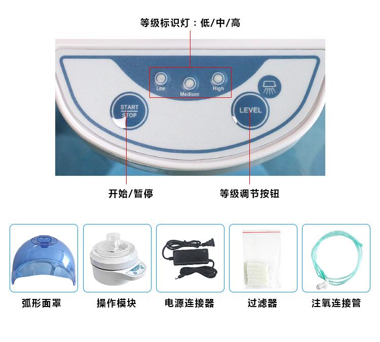 氢氧面罩仪器结构的介绍_10.jpg