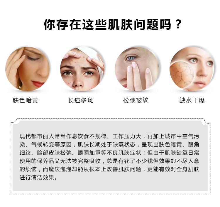 日本魔法泡泡可消除的肌肤问题_03.jpg