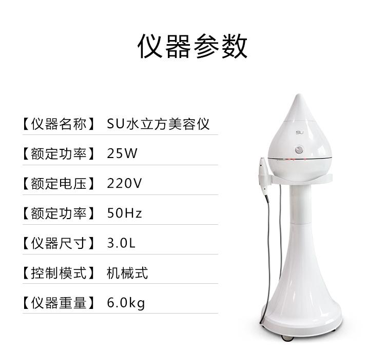 SU水立方美容仪仪器参数_02.jpg