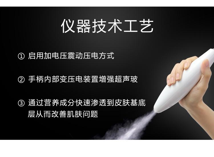 SU水立方美容仪仪器技术工艺_05.jpg