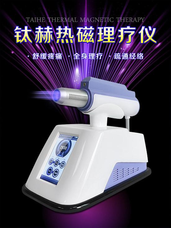 太赫热磁理疗仪550_01.jpg