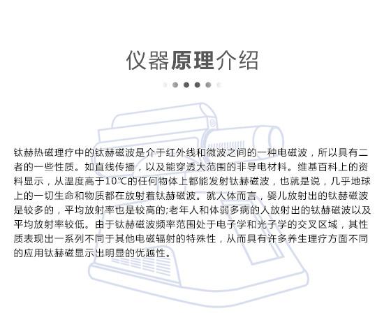 太赫热磁理疗仪介绍_02.jpg
