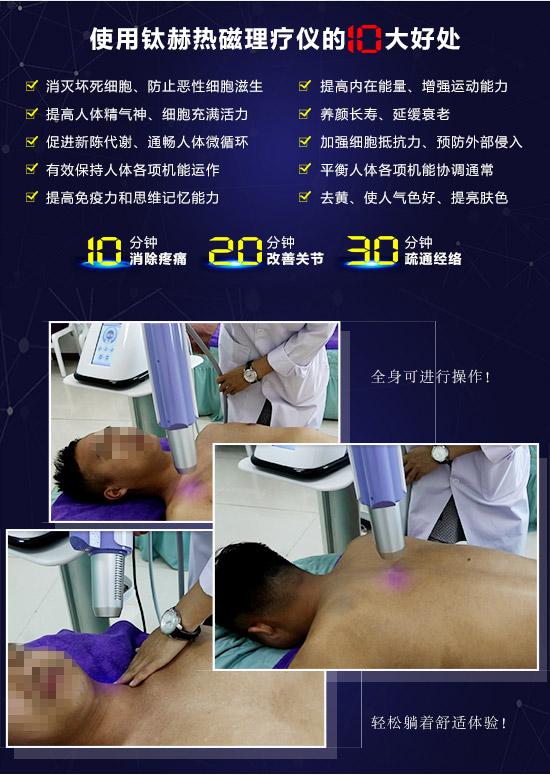 太赫热磁理疗仪体验图片_07.jpg