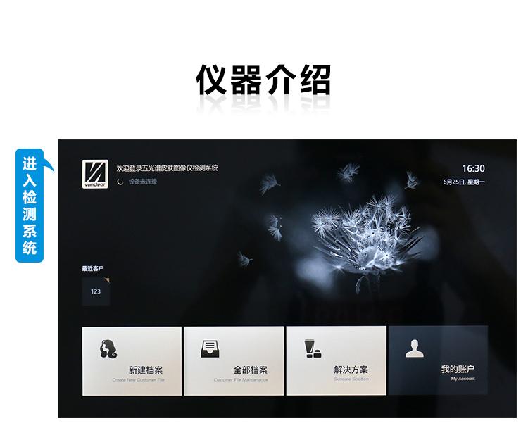 五光谱检测仪仪器介绍_07.jpg