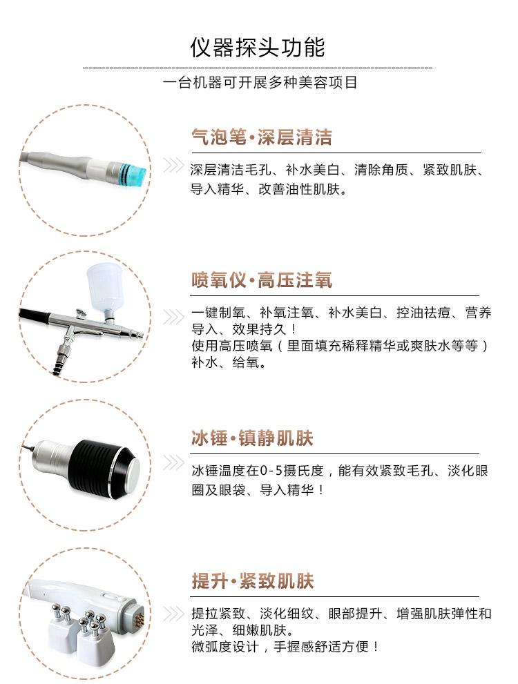 大气泡水氧美肤仪探头功能_06.jpg