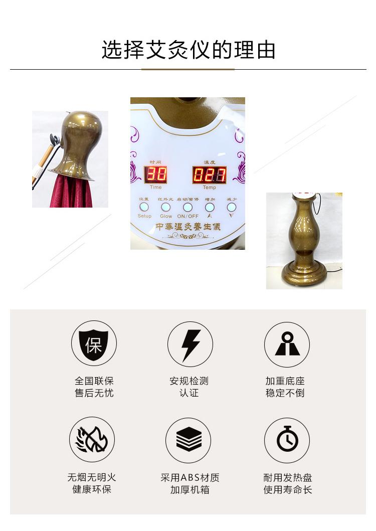 选择仿古养生艾灸仪理由_03.jpg