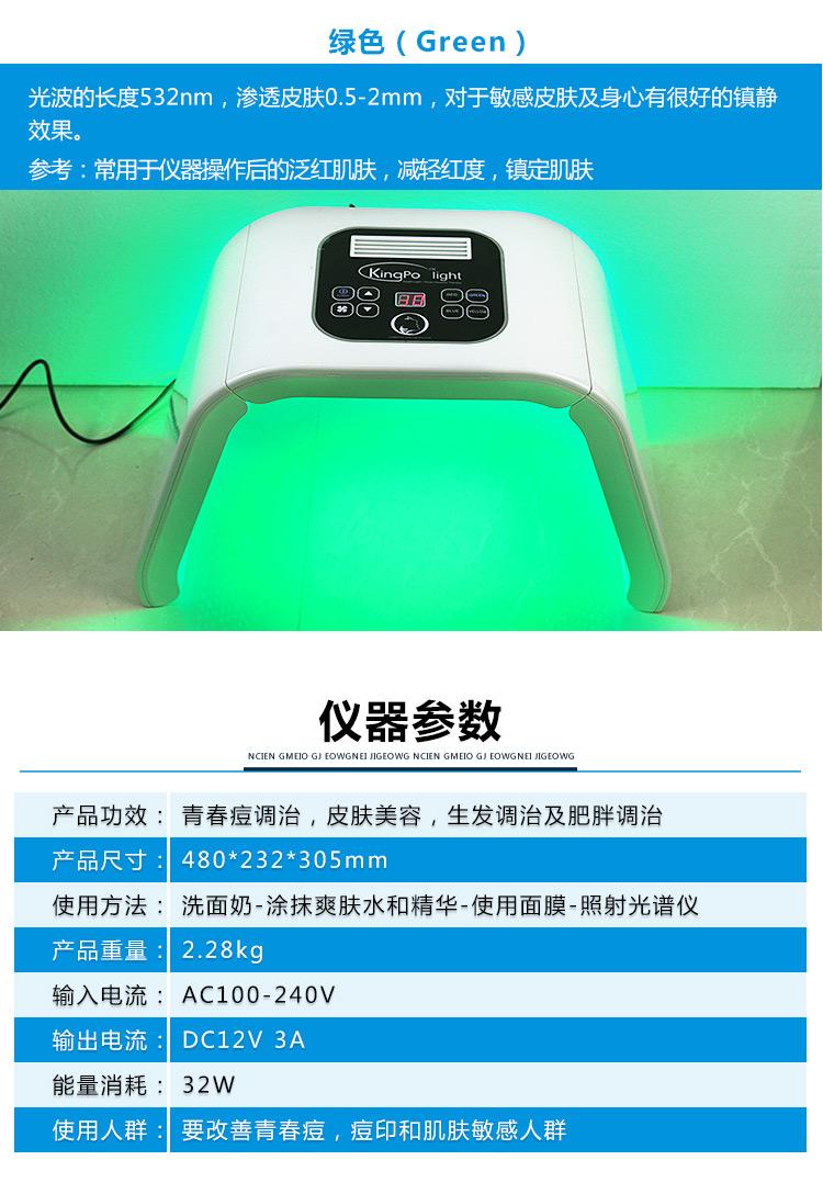 韩国LED美肤仪光谱仪仪器功效_05.jpg