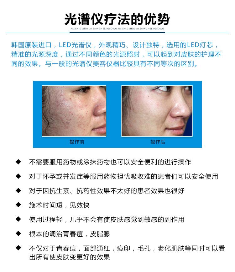 韩国LED美肤仪光谱仪仪器简介_07.jpg