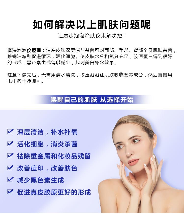 解决肌肤问题_05.jpg