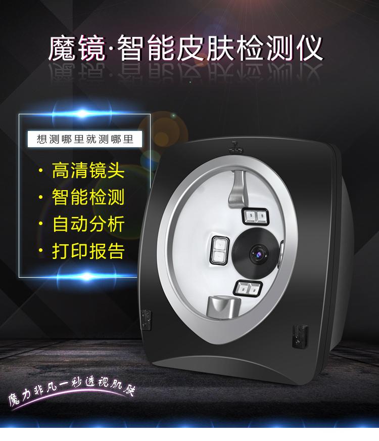黑色魔镜新款魔镜检测仪_01.jpg