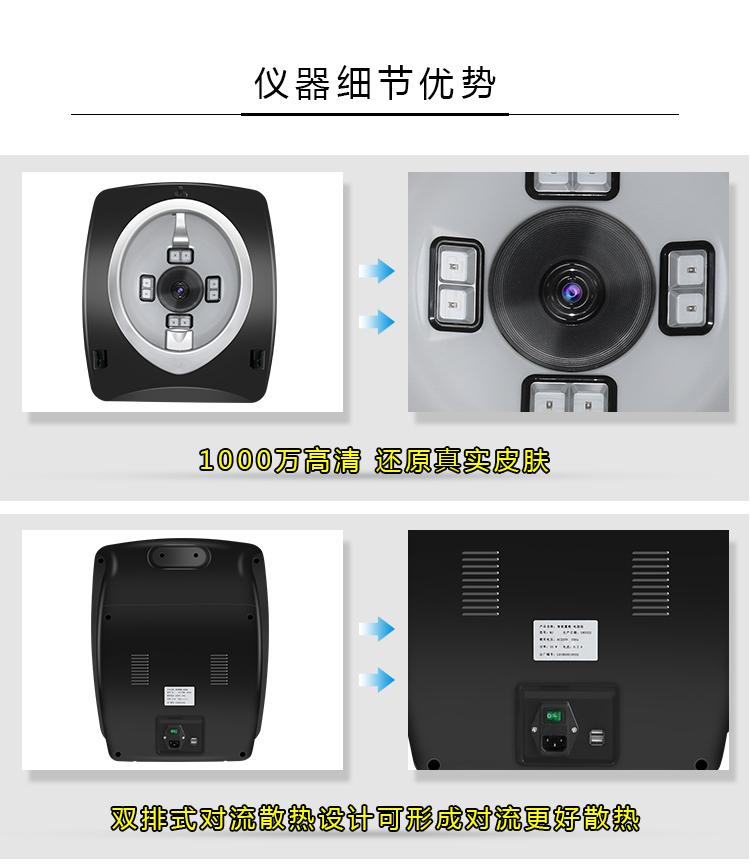 黑色魔镜新款魔镜检测仪仪器细节优势_10.jpg