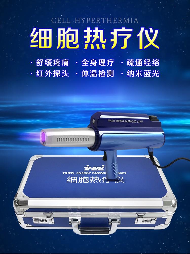 太赫热磁理疗仪细胞热疗仪_01.jpg