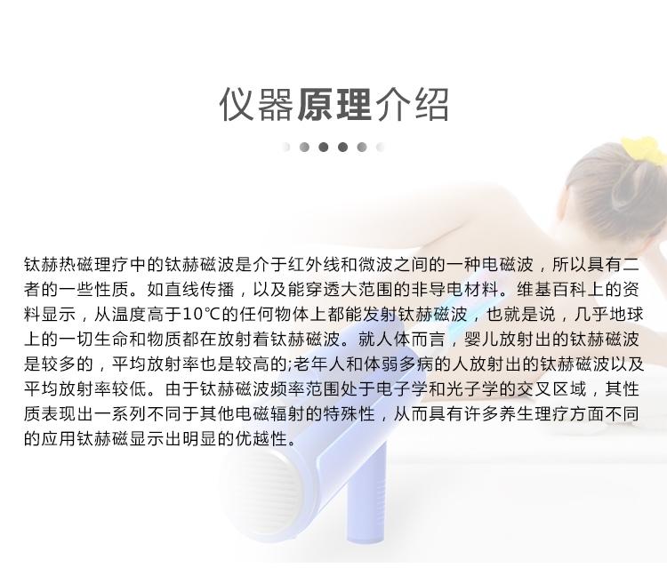 太赫热磁理疗仪细胞热疗仪原理_02.jpg