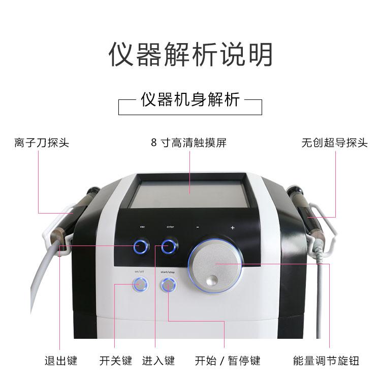离子刀美容仪仪器解析说明_12.jpg