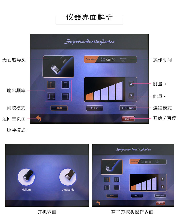 离子刀美容仪仪器界面展示_15.jpg