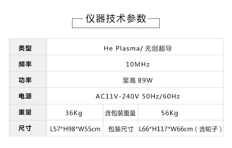 离子刀美容仪仪器技术参数_16.jpg