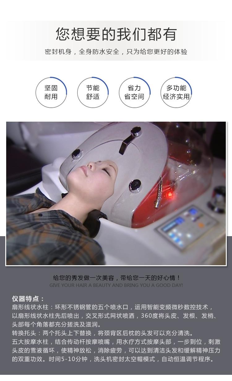 自动洗头机特点_03.jpg