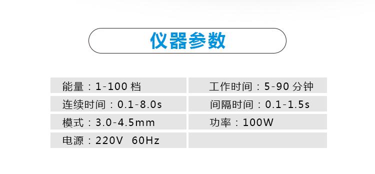 雷达线雕仪器参_09.jpg