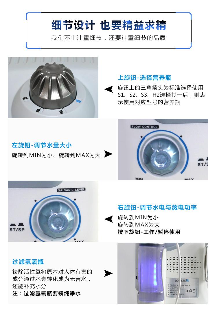 氢氧水电小气泡细节展示_09.jpg
