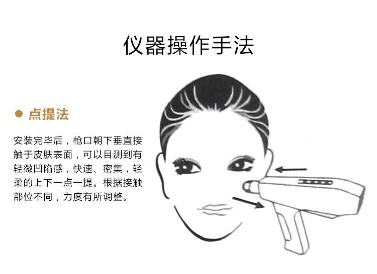 纳晶水光仪操作手法_09.jpg