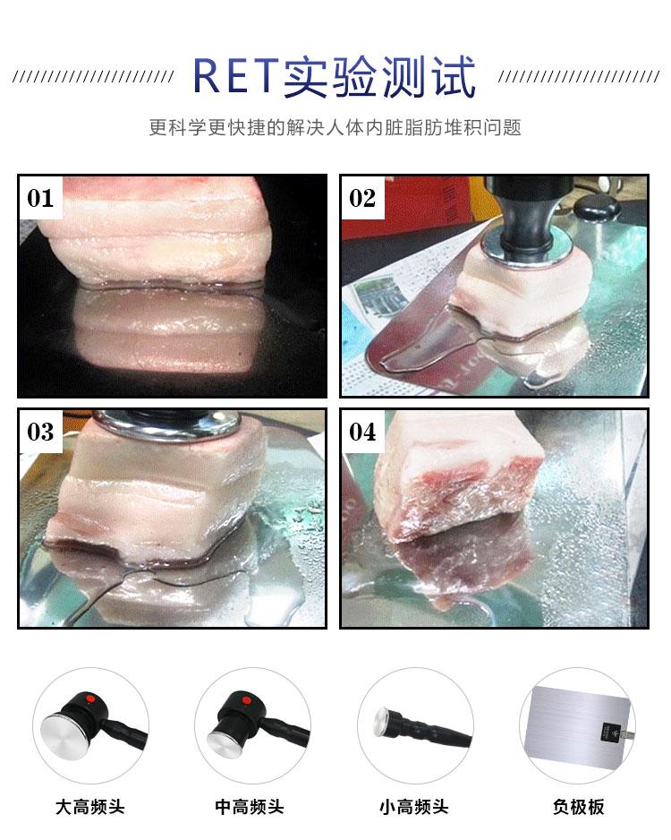 RET脂肪刀实验_03.jpg