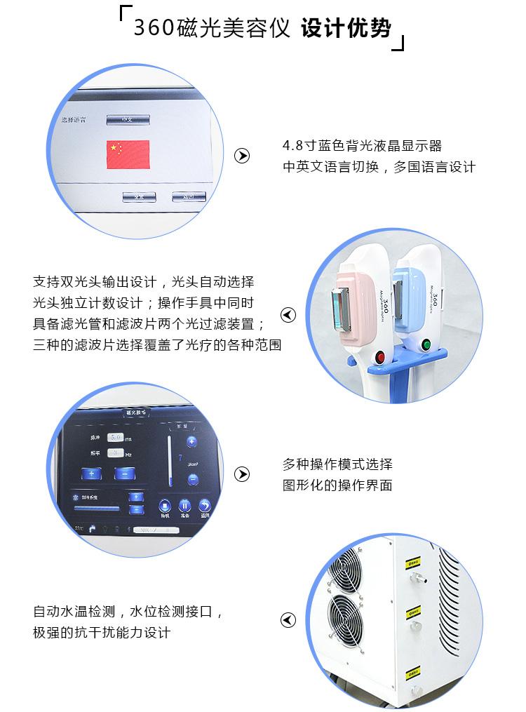 360磁光美容仪设计优势_07.jpg