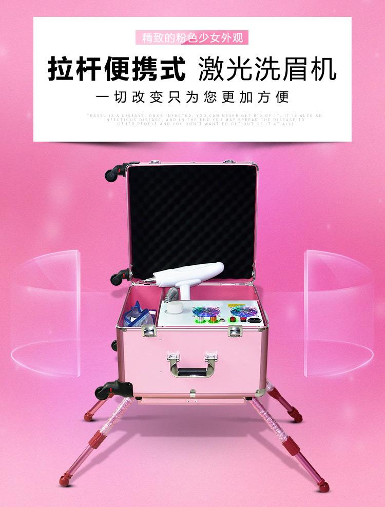 粉色激光洗眉机_01.jpg
