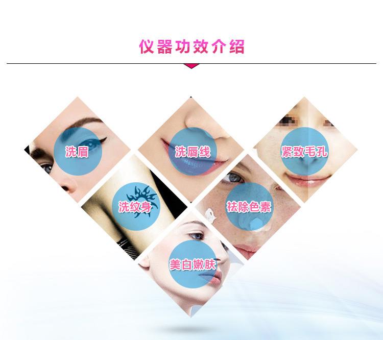 粉色激光洗眉机仪器功效_05.jpg