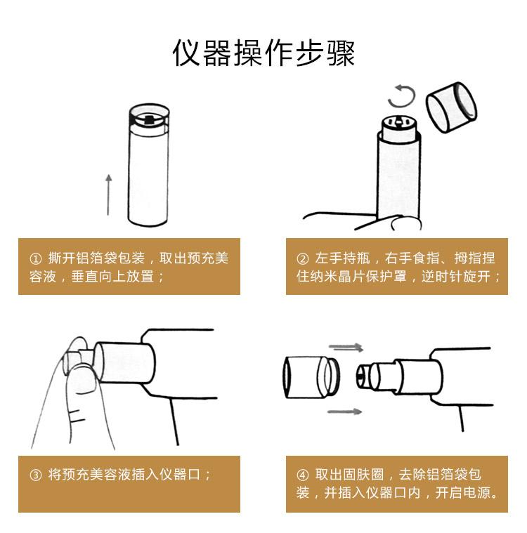 二代纳晶水光仪操作步骤_08.jpg