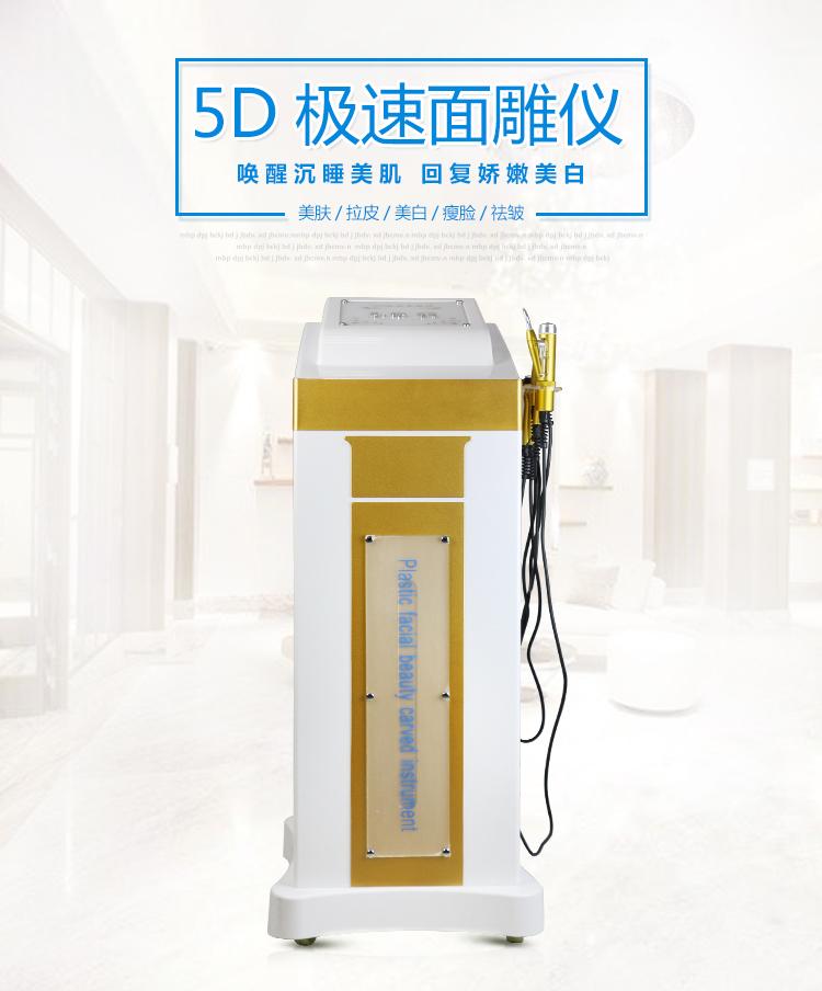 5D极速面雕仪-详情_01.jpg