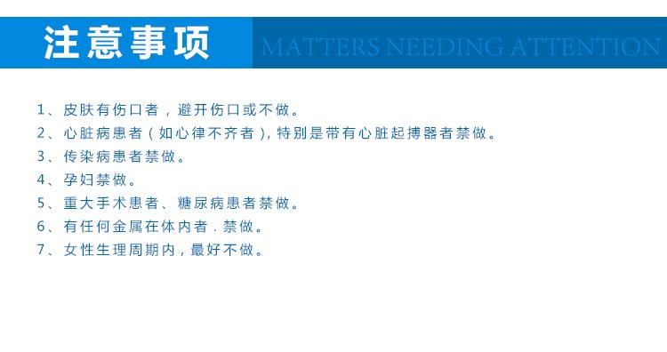 5D极速面雕仪注意事项_12.jpg