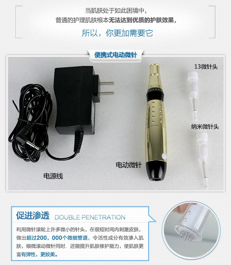 电动微针产品详情详情金色款_04.jpg
