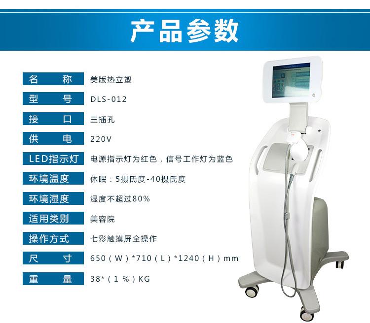 热立塑产品参数_14.jpg