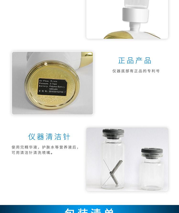 新款纳米手持注氧仪仪器细节展示3_13.jpg