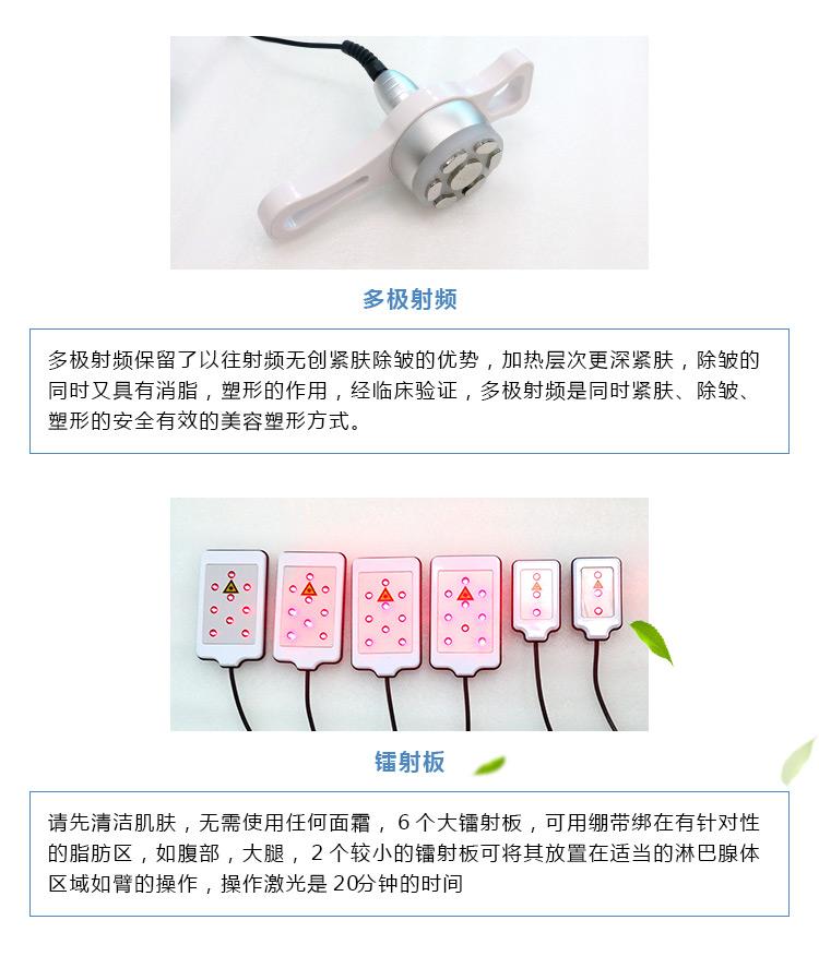 冷冻塑形仪仪器功能_05.jpg