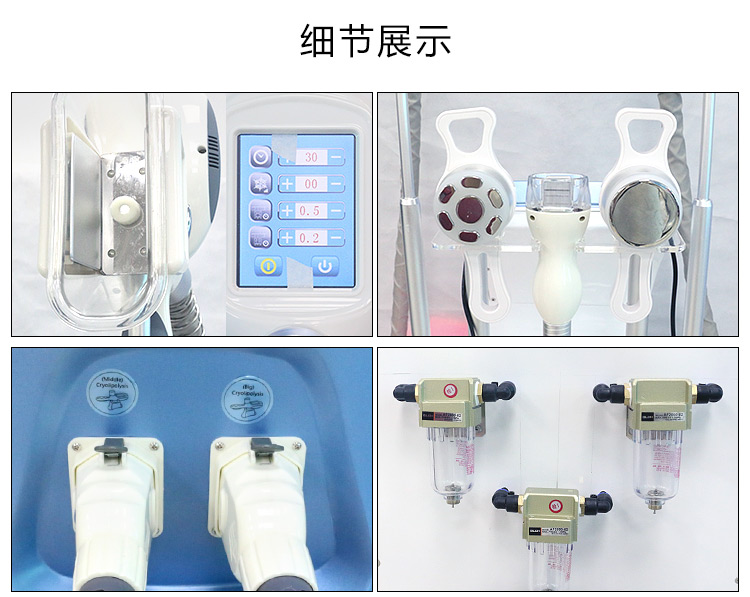 冷冻塑形仪细节展示_13.jpg