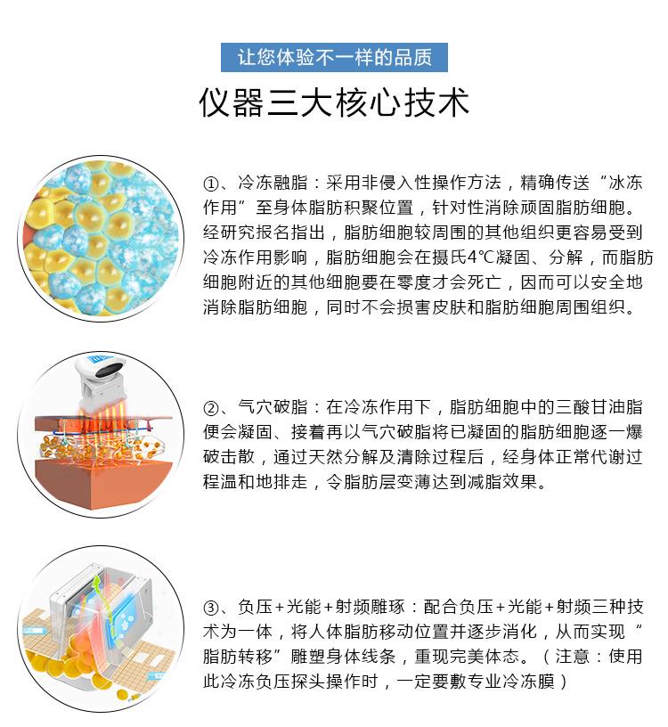 冷冻塑形仪_08.jpg