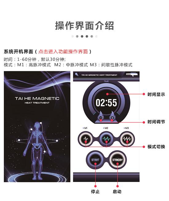 钛赫热磁理疗仪批发定制 钛赫热磁微波理疗仪生产厂家