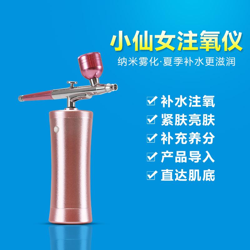 """新科技的补水仪""""小仙女注氧仪"""""""