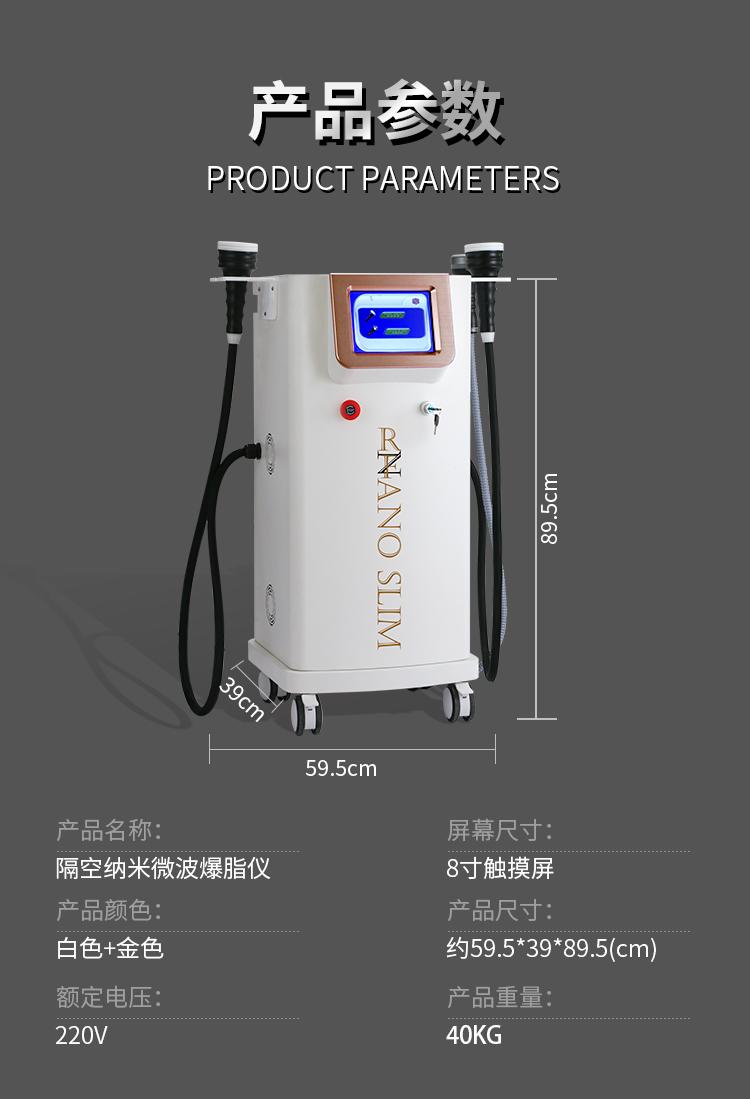 隔空纳米微波爆脂仪产品参数_09.jpg