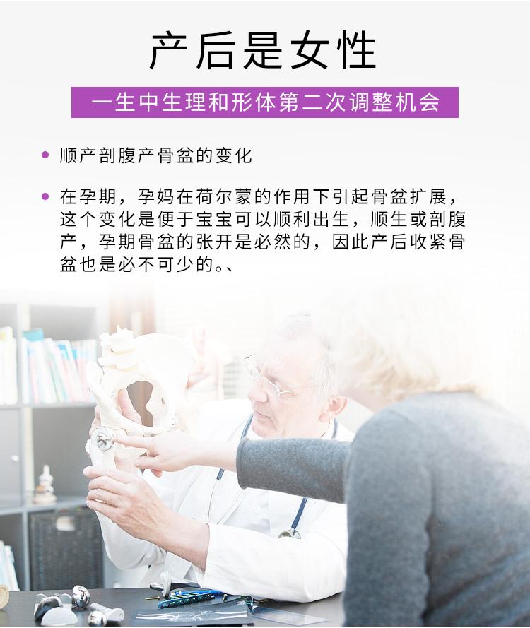便携盆骨仪_03.jpg